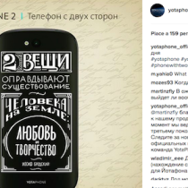 Yotaphone 3 a doppio schermo: ancora in fase di sviluppo